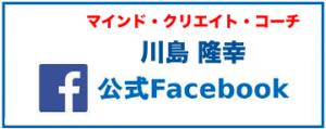 川島 隆幸 Facebook